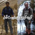 گروه کوهنوردی اورست آملـ